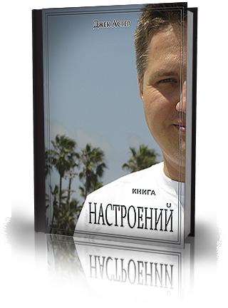 Книга Настроений